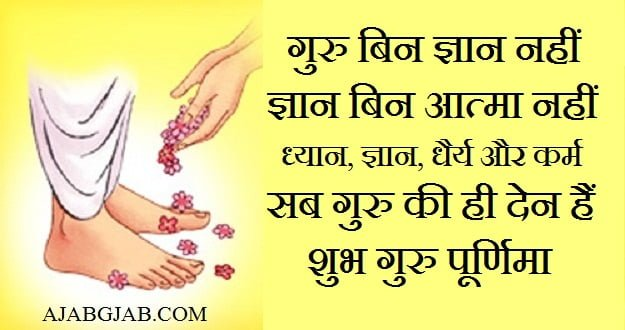 Happy Guru Purnima Shayari In Hindi