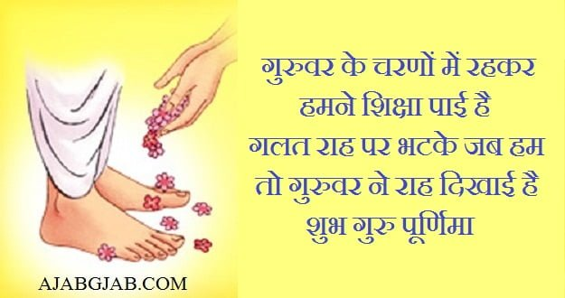 Happy Guru Purnima Shayari In Images