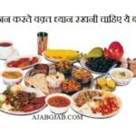 Healthy Eating Tips in Hindi