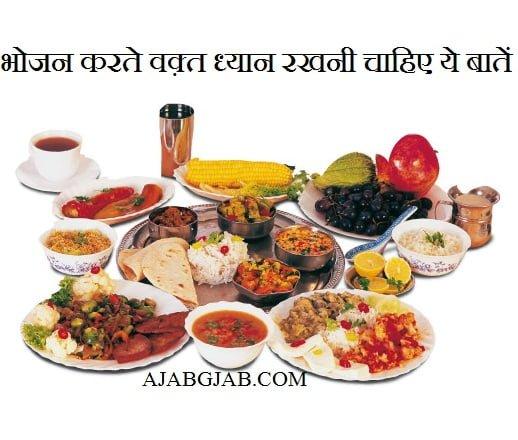 Healthy Eating Tips in Hindi