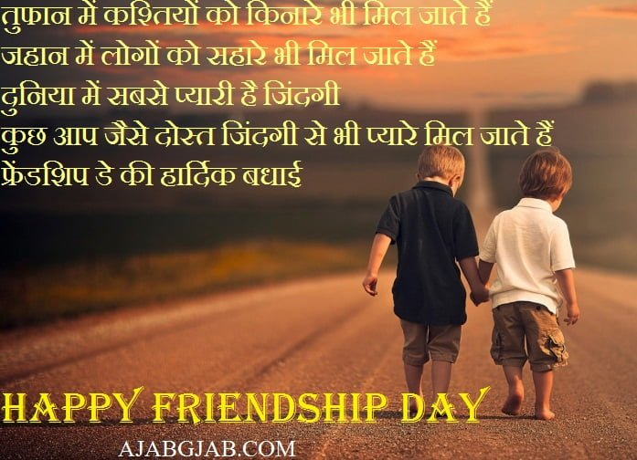 Hindi Friendship Day Shayari