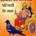 Name of Shani Dev Wife In Hindi
