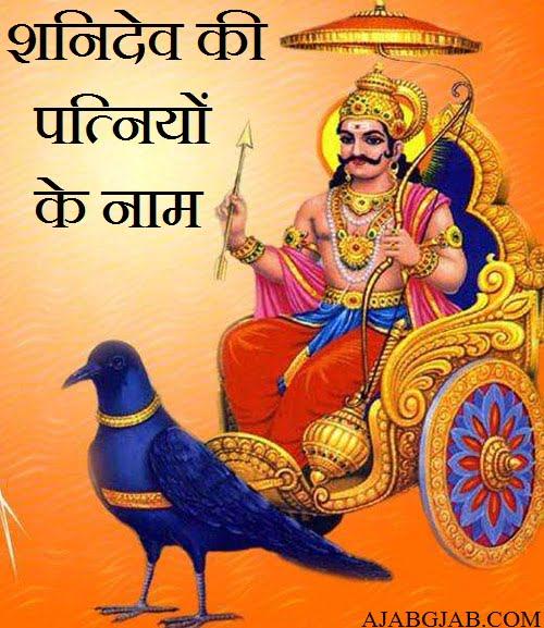 Name of Shani Dev Wife In Hindi