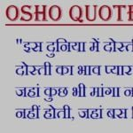 Osho Love Quotes In Hindi