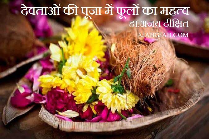 Puja Mein Phoolon Ka Mahatva