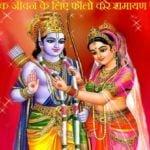 सुखी वैवाहिक जीवन के लिए फॉलो करे रामायण की ये 7 बातें