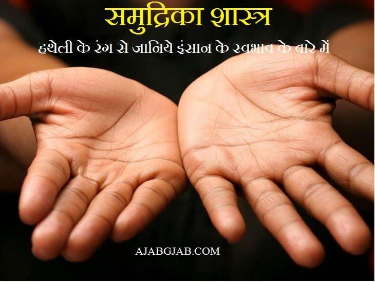 Samudrik Shastra About Palm Colour