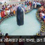 सावन (श्रावण) सोमवार व्रत कथा, व्रत विधि | Sawan Somvar Vrat Katha Vrat Vidhi