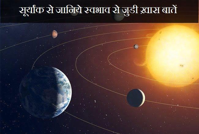 Sun Number In Hindi