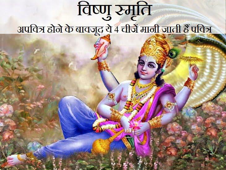 Vishnu Smriti Sutra In Hindi