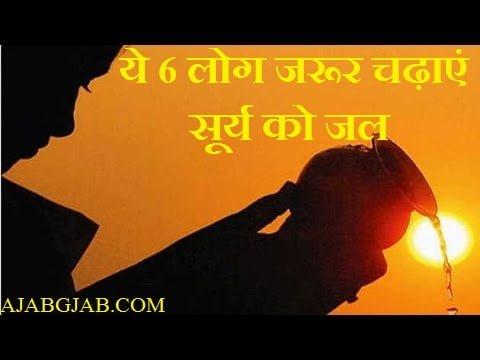 Ye 6 Log Jarur Chadhaye Suryadev Ko Jal
