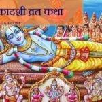 Yogini Ekadashi | योगिनी एकादशी | व्रत कथा | व्रत विधि | महत्व