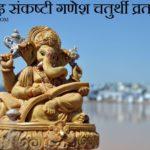 Ashad Sankashti Ganesh Chaturthi Vrat Katha