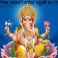 Ashvin Sankashti Ganesh Chaturthi Vrat Katha