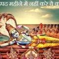 Bhadrapad Ke Mahine Mein Nahi Kare Ye Kaam