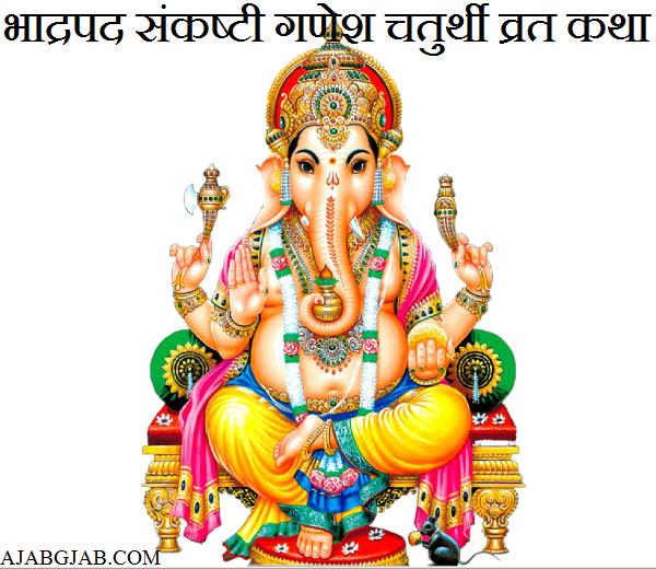 Bhadrapad Sankashti Ganesh Chaturthi Vrat Katha