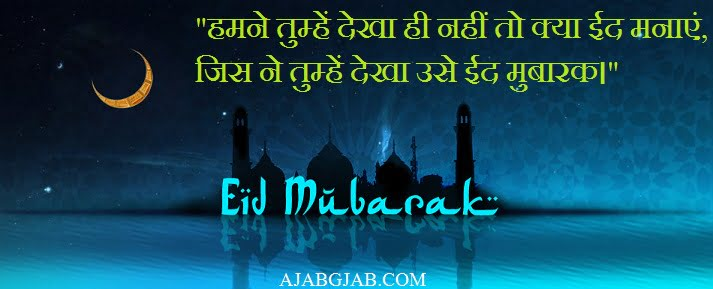Eid Mubarak Images In Hindi
