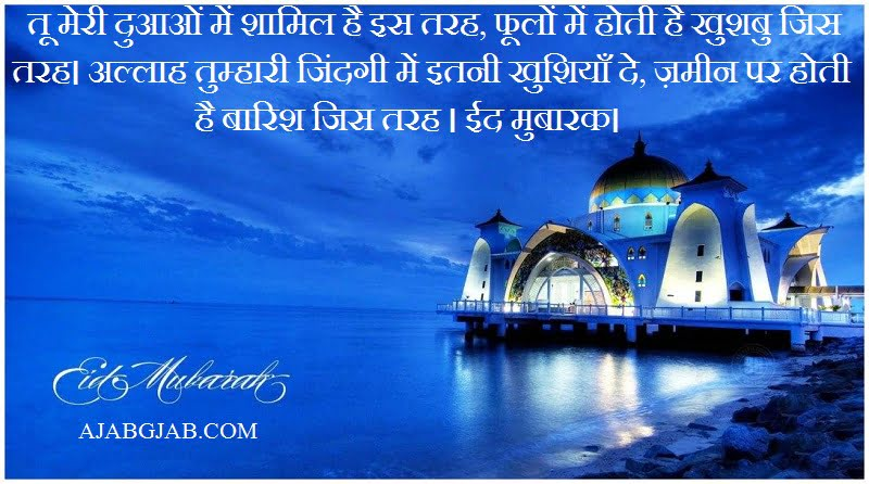 Eid Mubarak Images In Hindi