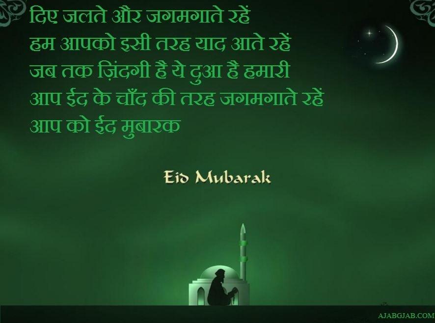 Eid Mubarak Photos In Hindi