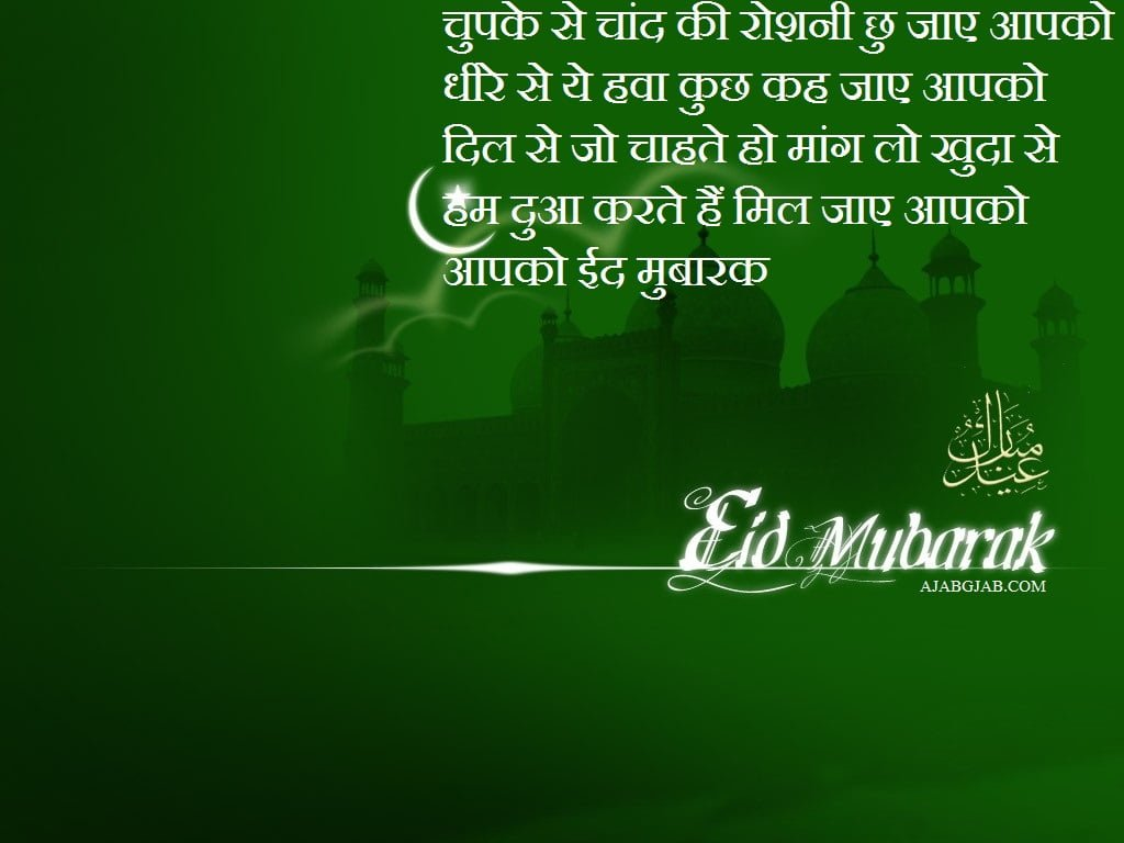 Eid Mubarak Photos In Hindi