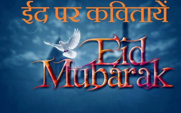 Eid Mubarak Poems In Hindi