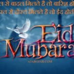 Eid Mubarak Quotes In Hindi