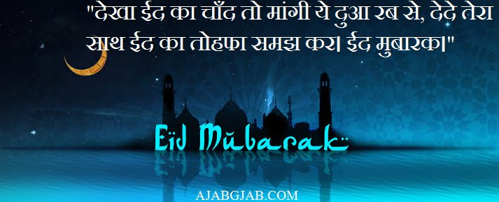 Eid Mubarak Wallpaper In Hindi