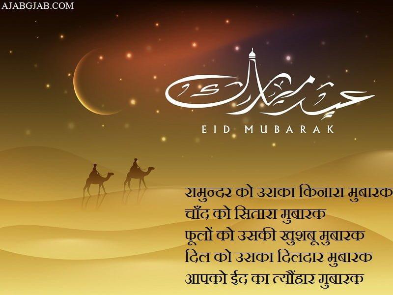 Eid Mubarak Wallpaper In Hindi