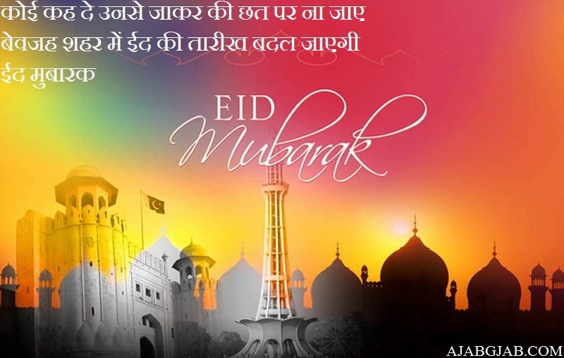 Eid Picture Quotes In Hindi