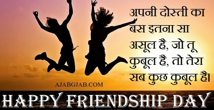 Frendship Day Wallpaper With Quotes