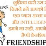 Friendship Day Funny Messages In Hindi
