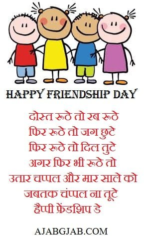 Friendship Day Funny Picture SMS In Hindi
