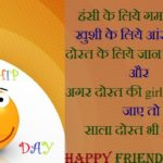 Friendship Day Jokes In Hindi