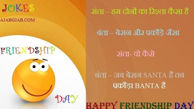 Friendship Day Jokes