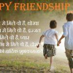 Friendship Day Wishes In Hindi | फ्रेंडशिप डे शुभकामना संदेश