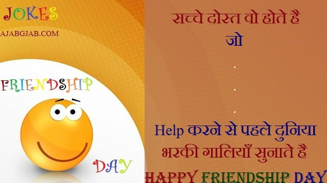 Friendship Jokes In Hindi