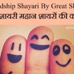 Friendship Shayari By Great Shayar | दोस्ती शायरी महान शायरों की कलम से