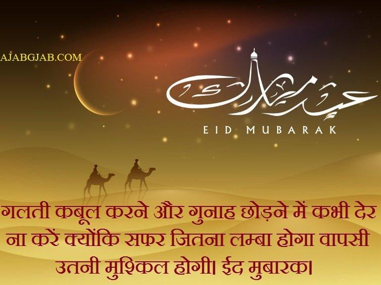 Happy Eid Quotes In Hindi