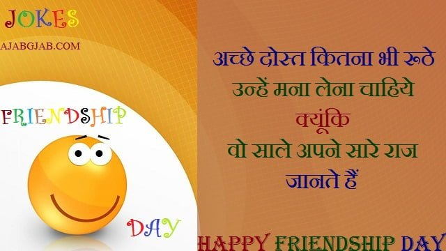 Happy Friendship Day Jokes In Hindi