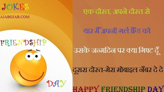 Happy Friendship Day Jokes