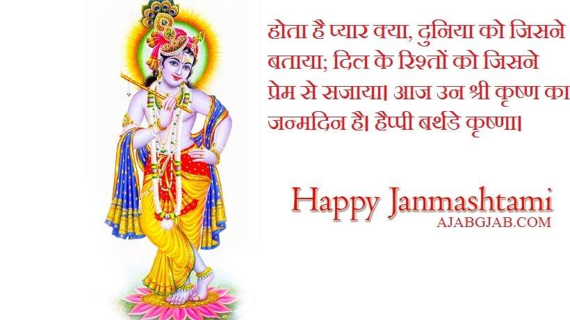 Happy Janmashtami Photos In Hindi