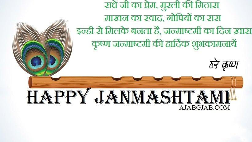 Happy Janmashtami Pictures In Hindi