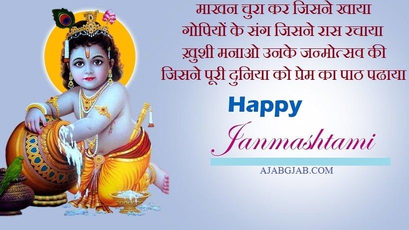 Happy Janmashtami Wallpaper In Hindi
