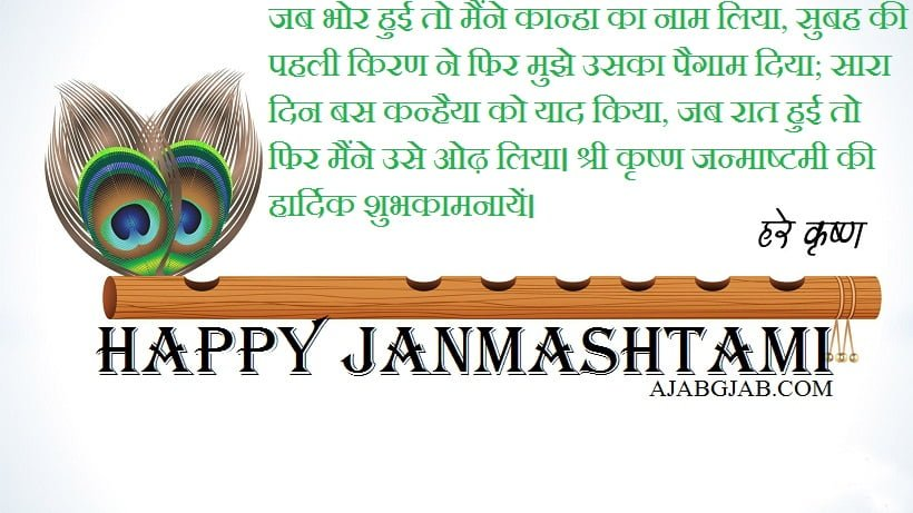 Happy Janmashtami Wallpaper In Hindi