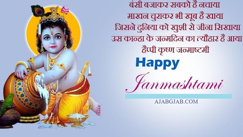 Happy Janmashtmi Messages In Hindi