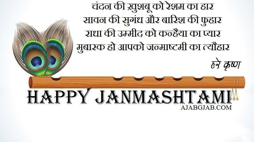 Happy Janmashtmi Wishes In Hindi