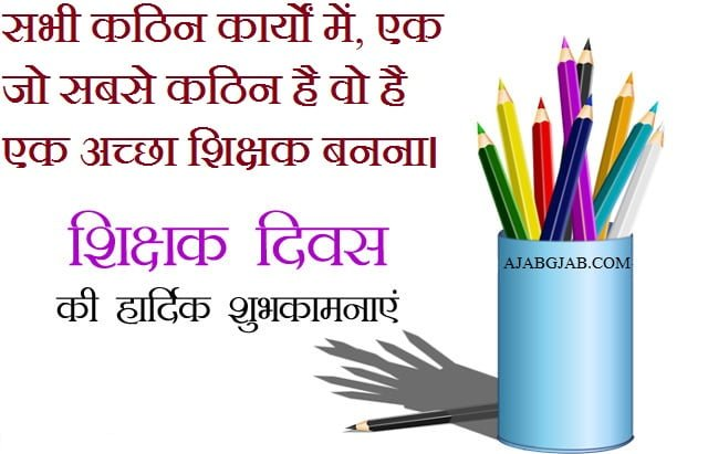 Teachers Day Quotes In Hindi टचरस ड कटस