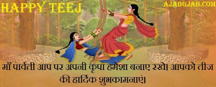 Happy Teej Quotes In Hindi