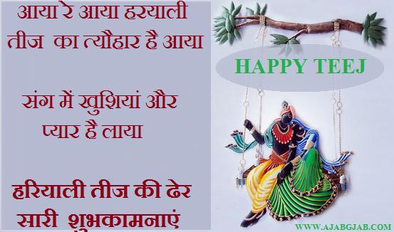 Happy Teej Shayari In Hindi