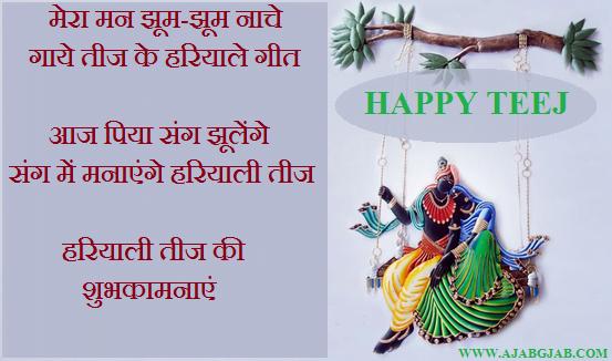 Happy Teej Shayari
